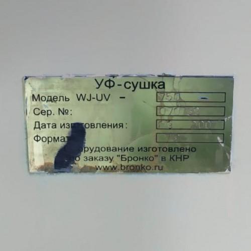 УФ Сушка WJ-UV 750 Б/У