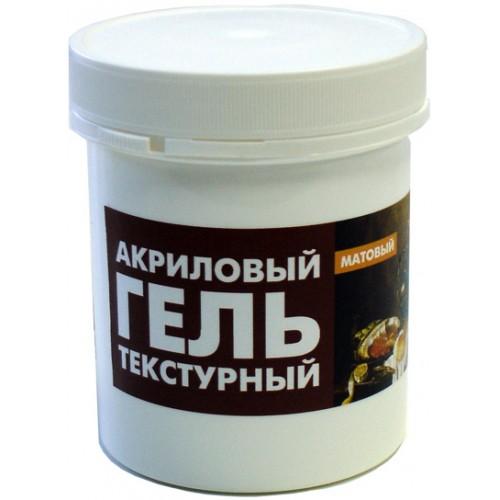Гель акриловый матовый Lomond Acrylic Texture Gel, 250 мл (1500100)