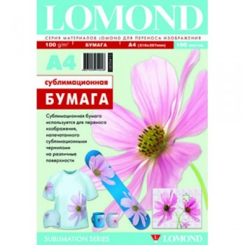 Бумага для сублимации LOMOND 100/А4/100л.