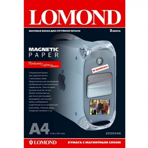 Бумага Lomond  с магнитным слоем Матовая, для струйной печати, А4/2л